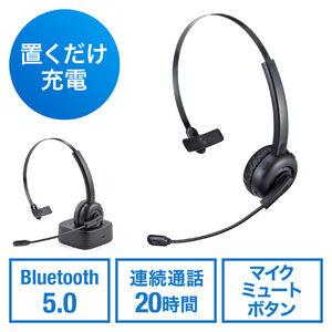 Bluetoothヘッドセット 片耳 オーバーヘッド型 マイク ミュート機能 クレードルつき ハンズフリー ワイヤレスヘッドセット 通話 コールセンター テレワーク