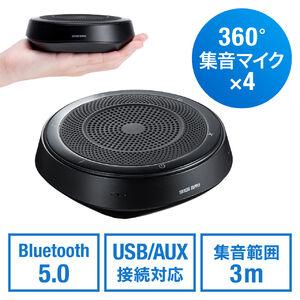 WEB会議スピーカーフォン(360度全方向集音・エコー/ノイズキャンセリング・USB/Bluetooth/AUX接続対応・会議用マイク/スピーカー)