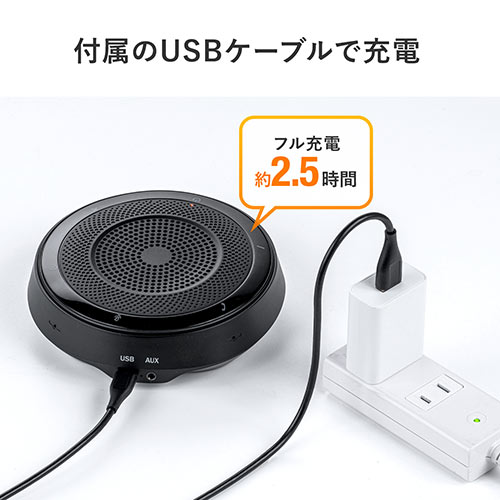 【オフィスアイテムセール】WEB会議スピーカーフォン(360度全方向集音・エコー/ノイズキャンセリング・USB/Bluetooth/AUX接続対応・会議用マイク/スピーカー)