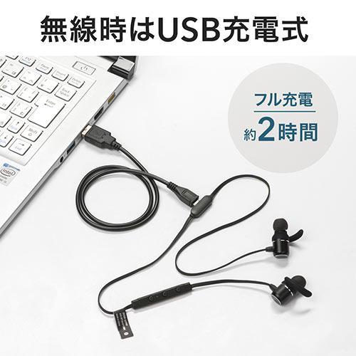 Bluetoothイヤホン(有線接続対応・apt-x高音質コーデック対応・マイク付・収納ポーチ付)