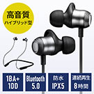 Bluetoothイヤホン(高音質・ワイヤレスイヤホン・Bluetooth5.0・ハイブリッドドライバー・防水IPX5・在宅勤務・オンライン部活)