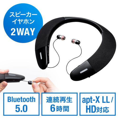 ウェアラブルスピーカー(ネックスピーカー・Bluetooth5.0・テレビスピーカー・ワイヤレス・低遅延対応・イヤホン対応)