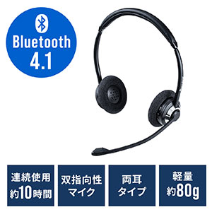 Bluetoothヘッドセット(ワイヤレスヘッドセット・両耳タイプ・オーバーヘッド・双指向性マイク・在宅勤務・コールセンター)