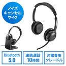 Bluetoothヘッドセット(ワイヤレスヘッドセット・両耳タイプ・オーバーヘッド・全指向性マイク・在宅勤務・コールセンター)