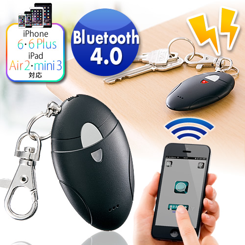 iPhone用置き忘れ防止Bluetoothアラームタグ(キーホルダー型・忘れ物・盗難・紛失防止・iPad対応)