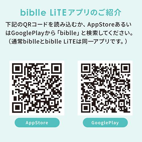 忘れ物防止タグ(biblle LiTE ・電池式・IP66・紛失防止・ブラック)