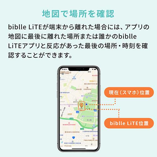忘れ物防止タグ(biblle LiTE ・電池式・IP66・紛失防止・シルバー)