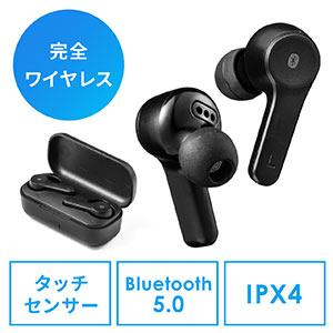 完全ワイヤレスイヤホン(Bluetoothイヤホン・防水規格IPX4・片耳使用対応・ケース付・Clubhouse)