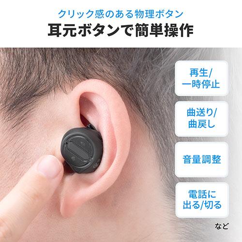 【テレワーク応援クーポン対象】完全ワイヤレスイヤホン(フルワイヤレス・Bluetooth5.0対応・IPX7防水・グラフェンドライバー・左右同時伝送・片耳対応・ハンズフリー通話・テレワーク)