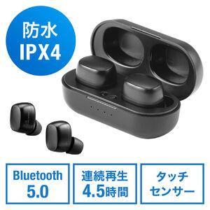 完全ワイヤレスイヤホンフルワイヤレス Bluetooth5.0対応 IPX4防水規格 片耳使用対応 音楽 通話対応 ハンズフリー通話 Nintendo Switch