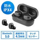 【灼熱セール】完全ワイヤレスイヤホン(フルワイヤレス / Bluetooth5.0対応 / IPX4防水規格 / 片耳使用対応 / 音楽・通話対応 / ハンズフリー通話)