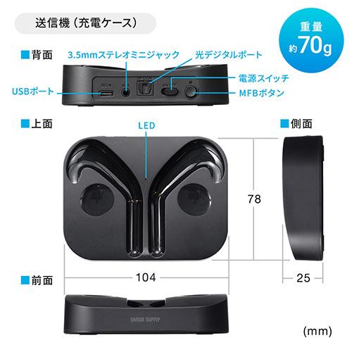 オープンイヤーイヤホンワイヤレス ヘッドセット テレビ用 bluetooth5.0 トランスミッター 2台同時接続