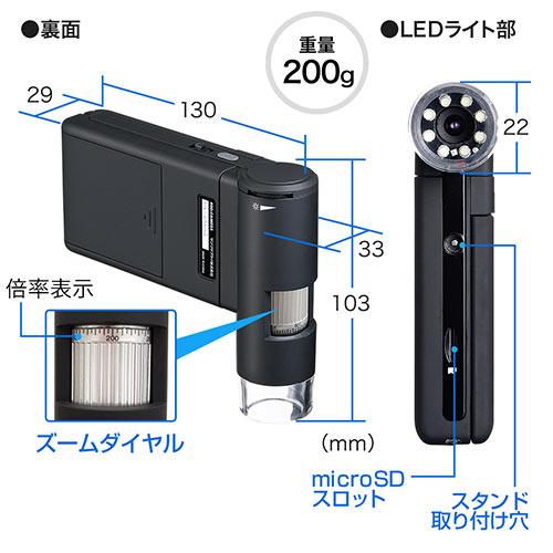 マイクロスコープ(デジタル顕微鏡・最大300倍・モニター付き)