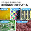 マイクロスコープ(スタンドタイプ・モニター付き・最大500倍・デジタル顕微鏡)