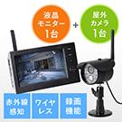 【サンワの日ぽっきりセール】ワイヤレスカメラ&モニターセット(防水屋外カメラ・ワイヤレスカメラ1台セット・録画対応・SD/USBメモリー接続対応)