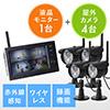 ワイヤレス 防犯カメラ モニターセット(家庭用防犯カメラ・ワイヤレスカメラ4台セット・録画対応・SD/USBメモリー接続対応)