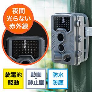 防犯カメラ トレイルカメラ(セキュリティー・ハンティングカメラ・自動撮影・写真・動画・屋外・屋内・940nm不可視赤外線LED内蔵・乾電池式・防水防塵IP54)