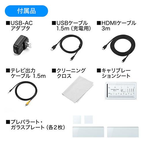マイクロスコープ(最大220倍・デジタルズーム最大4倍・液晶モニター・バッテリー内蔵・HDMI出力・三脚・スタンド付属・デジタル顕微鏡)