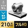 【オフィスアイテムセール】USBカメラ(広角・高画質・3倍ズーム対応・WEB会議向け・パン・チルト・フルHD・210万画素・Zoom・Skypeフォン・Microsoft Teams・Webex)