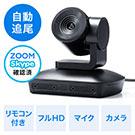 ビデオ会議カメラ(WEB会議カメラ・広角・自動追尾型カメラ・マイク搭載・フルHD対応・リモコン付・Zoom・Skype・Microsoft Teams・Webex)