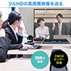 【特別セール】ビデオ会議カメラ(WEB会議カメラ・広角・自動追尾型カメラ・マイク搭載・フルHD対応・リモコン付・Zoom・Skype・Microsoft Teams・Webex)
