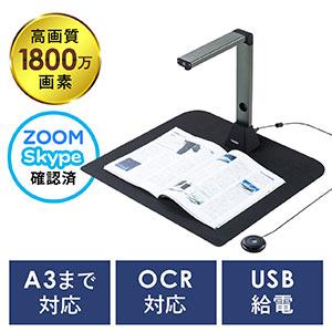 スタンドスキャナー(USB書画カメラ・A3対応・OCR対応・手元シャッター・歪み補正・1800万画素・Zoom・Skype・Teams・Webex・テレワーク・在宅勤務)