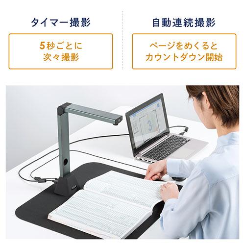 【サンワの日ぽっきりセール】スタンドスキャナー(USB書画カメラ・A3対応・OCR対応・手元シャッター・歪み補正・1800万画素・Zoom・Skype・Teams・Webex・テレワーク・在宅勤務)