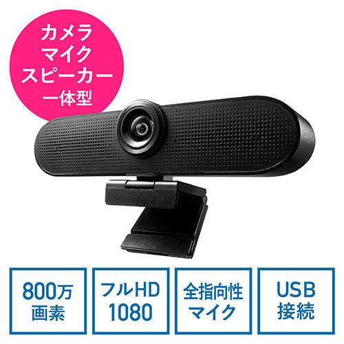 WEB会議カメラ スピーカーフォン(800万画素・画角100度・ノイズリダクションマイク/スピーカー搭載・一体型・三脚対応・Zoom・Microsoft Teams対応)