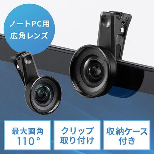 ノートPCカメラ用広角レンズ(ノートPC内蔵カメラ用レンズ・最大画角110°・収納ケース付き・WEB会議・Zoom)