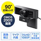 【オフィスアイテムセール】Webカメラ(ウェブカメラ・広角・画角90°・フルHD1080P・200万画素・ノイズリダクションマイク付き・三脚対応・レンズカバー付き・会議用)