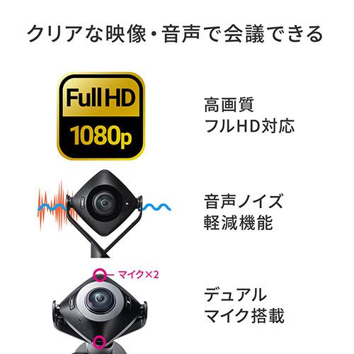 360度Webカメラ(200万画素・ノイズリダクションマイク付き・三脚対応・レンズカバー付き・ケーブル長3m・会議用)