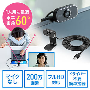 WEBカメラ(マイクなし・フルHD1080P・200万画素・画角60度・三脚対応・Zoom・Teams・WEB会議対応・テレワーク)