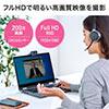 【オフィスアイテムセール】WEBカメラ(マイクなし・フルHD1080P・200万画素・画角60度・三脚対応・Zoom・Teams・WEB会議対応・テレワーク)