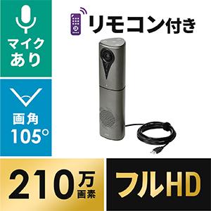 カメラ内蔵WEB会議スピーカーフォン(カメラ・マイク・スピーカー 一体型・リモコン操作 ズーム パン チルト・フルHD・Zoom・Microsoft Teams対応・USB接続)