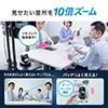 WEB会議カメラ(自動追尾・10倍ズーム・マイク内蔵・多人数・オートフォーカス・リモコン付・三脚取付可能・Zoom・Skype・Microsoft Teams・Webex対応)