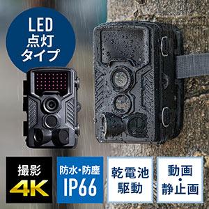 トレイルカメラ(4K・防犯カメラ・屋外・暗視・広角・タイムラプス・ループ録画・乾電池式・防水防塵IP66)