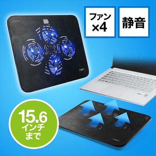 ノートパソコンクーラー(冷却台・静音・15.6インチ対応・4ファン・USB給電・スタンド付き)