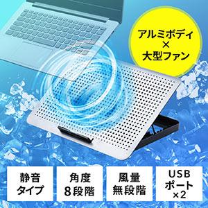 アルミノートパソコンクーラー(アルミ・冷却台・15.6インチ対応・USB給電・無段階風量調節・8段階角度調節)
