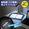 スタンドスキャナー(卓上スキャナ・A3対応・USB書画カメラ・500万画素)