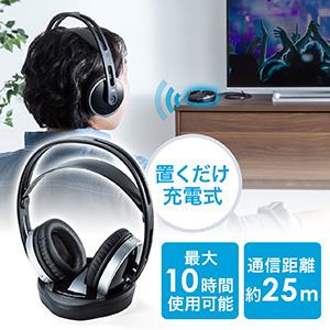 ワイヤレスヘッドホン(テレビ対応・低遅延・高音質・置くだけ充電・最大25m・連続10時間)