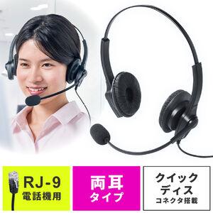 コールセンター用ヘッドセット(電話機用ヘッドセット・RJ-9接続・両耳タイプ)