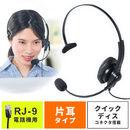 コールセンター用ヘッドセット(電話機・固定電話・RJ-9接続・片耳タイプ・業務用)