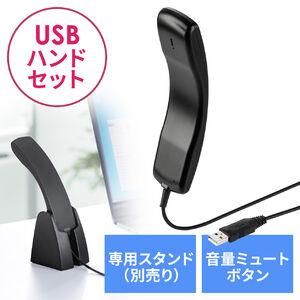 USBハンドセット(USB受話器・USBフォン・USB電話機・音量調節可能・Zoom・Skypeフォン・Microsoft Teams・Webex)