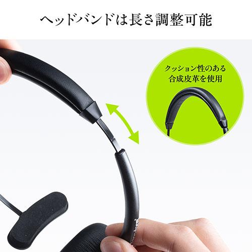 コールセンター用ヘッドセット(ノイズキャンセル・RJ-9接続・片耳・電話機・ハンズフリー)