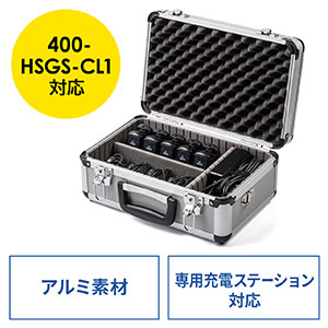 400-HSGS001用収納ケース(キャリングケース・鍵付・ショルダーベルト付)