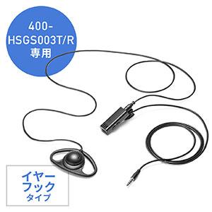 ワイヤレスガイドシステム用イヤホンマイク イヤーフックタイプ 400-HSGS003T/400-HSGS003R専用