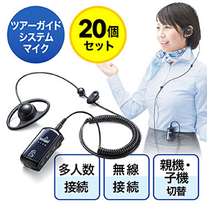 【20台セット】ワイヤレスガイドシステム(無線ガイドシステム・双方向通信・ガイド用イヤホンマイク・最大255台接続)