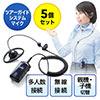 【5台セット】ワイヤレスガイド システム(ガイド用イヤホンマイク・最大255台接続)