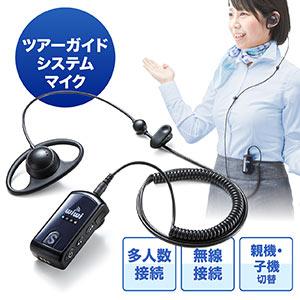 ワイヤレスガイドシステム(無線ガイドシステム・双方向通信・最大255台接続・飛沫・飛散・旅行・団体・ガイドレシーバー・遠隔)