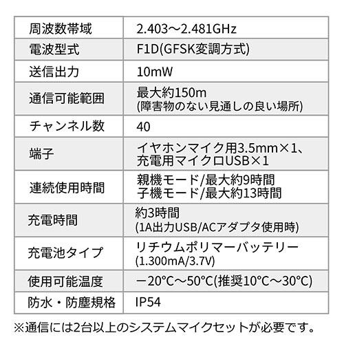 ワイヤレスガイド システム(ガイド用イヤホンマイク・最大255台接続・40チャンネル対応・防水/防塵・ディスプレイ搭載) 10台セット